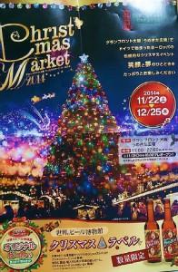 うめ北クリスマスマーケットチラシ